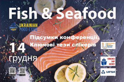 Results of 2018 in the fish industry of Ukraine