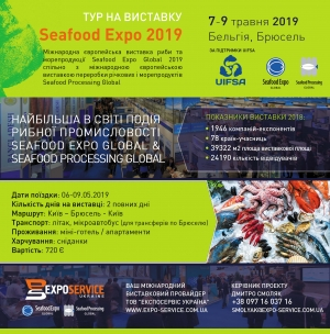 The world's largest fish exhibition will be held in Brussels on May 7-9