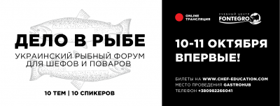 Ukrainian fish forum for chefs and cooks